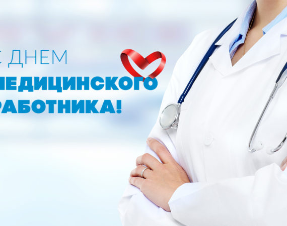 С днем медицинского работника!!!