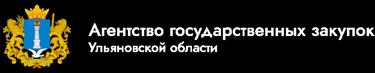 Агентство государственных закупок Ульяновской области