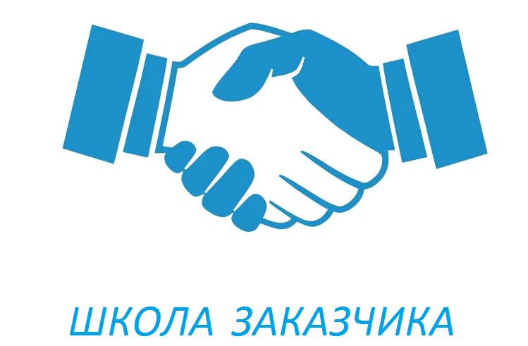 Пройдет обучающий вебинар в рамках «Школы заказчика»