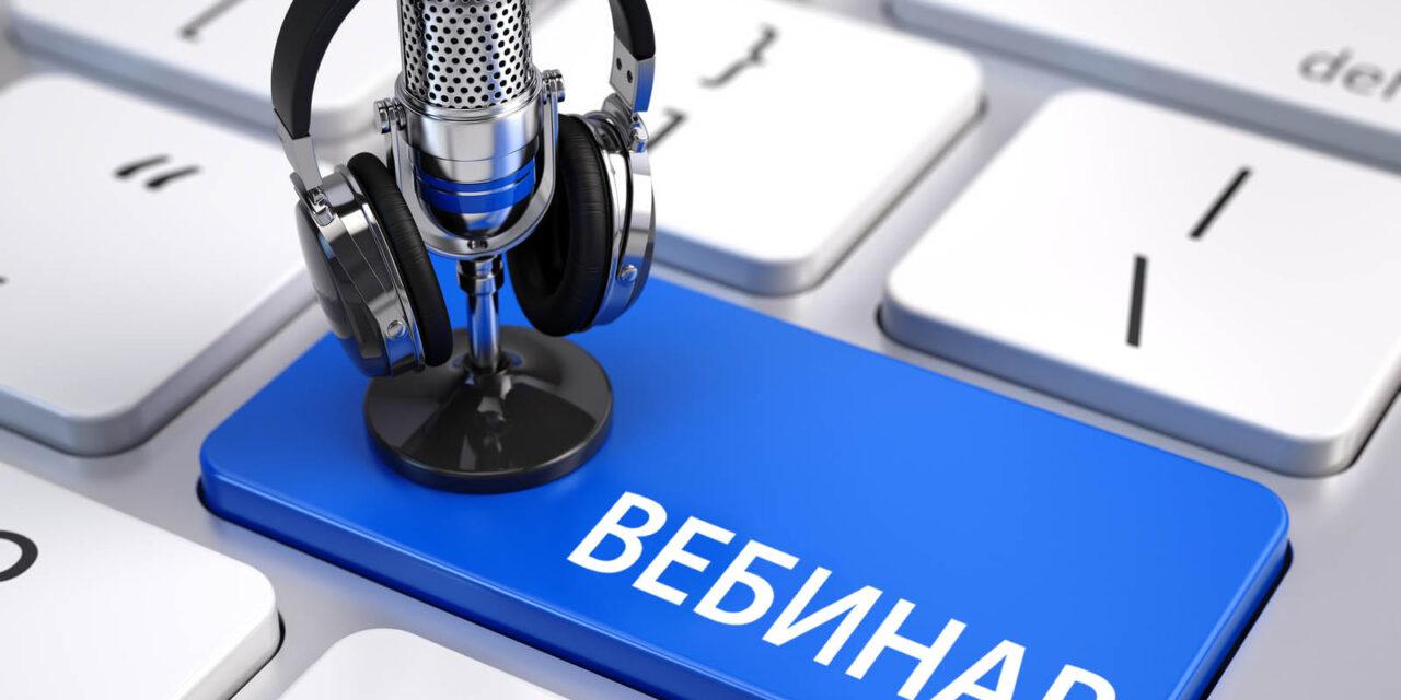 Бесплатный обучающий вебинар для специалистов заказчиков Ульяновской области