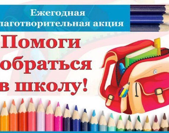 Помоги собраться в школу!!!