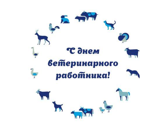 С днем ветеринарного работника!!!