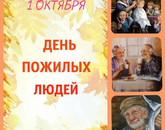 С днем пожилого человека!!!