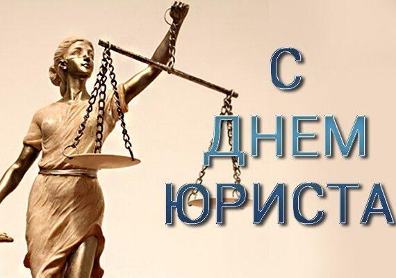 С днем юриста!!!