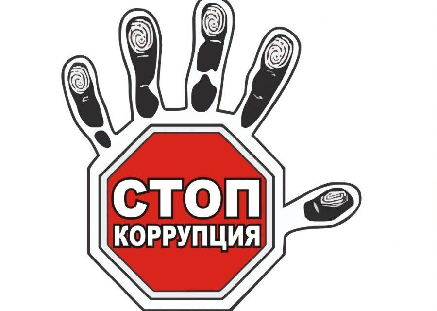 Конкурс на лучший антикоррупционный проект