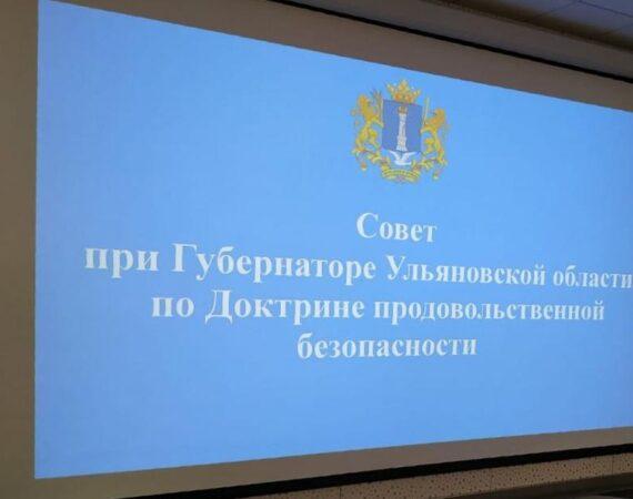 Состоялось заседание Совета при Губернаторе Ульяновской области по Доктрине продовольственной безопасности