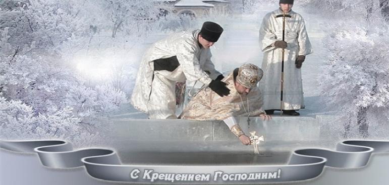 С Крещением Господним.