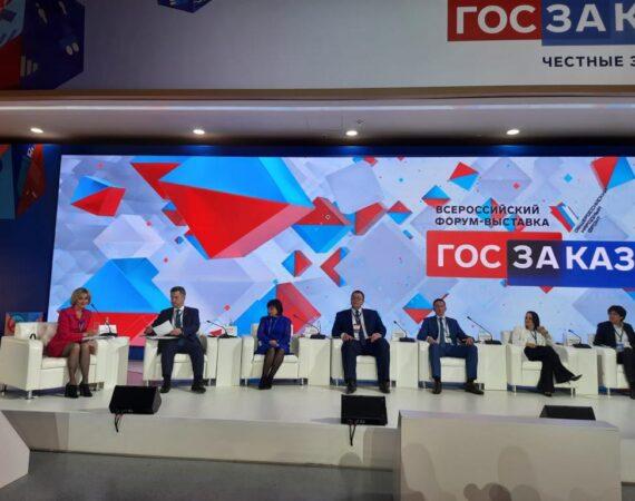 Всероссийский Форум -выставка «ГОСЗАКАЗ».