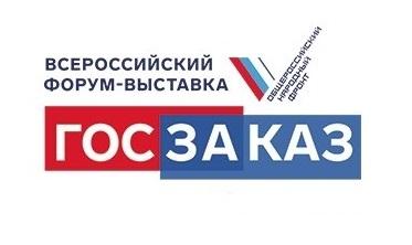 24 марта стартует Всероссийский Форум-выставка «ГОСЗАКАЗ»: «Время Российской промышленности»