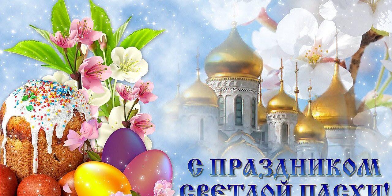 Всех Православных с праздником Светлой Пасхи