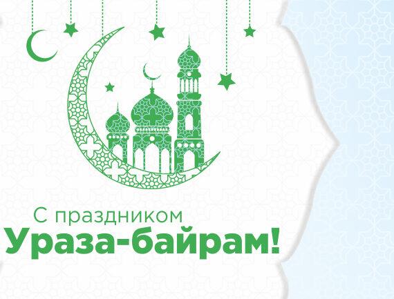 Всех Мусульман поздравляем с праздником Ураза Байрам