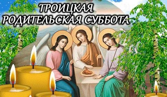 Всех православных с Троицкой родительской субботой