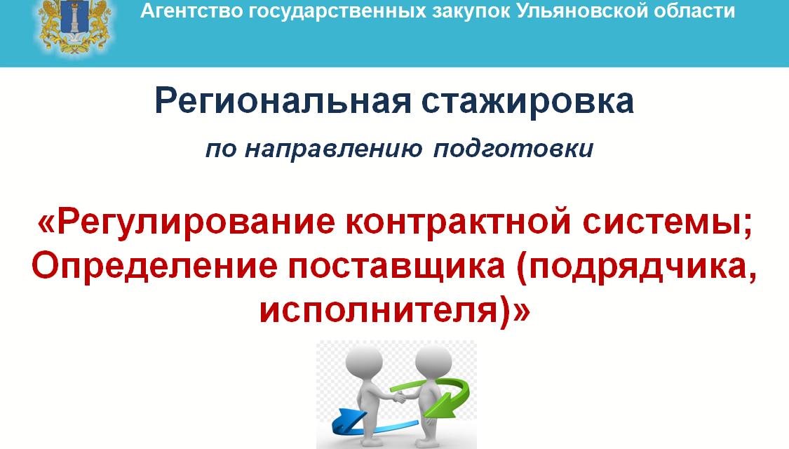 Региональная стажировка по направлению «Регулирование контрактной системы; Определение поставщика (подрядчика, исполнителя)»