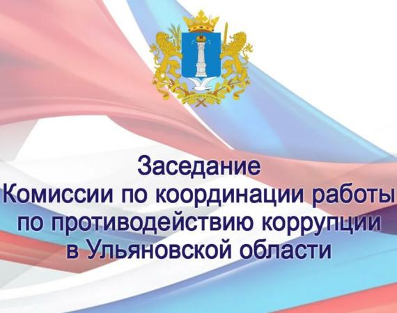 Заседание комиссии по координации работы по противодействию коррупции в Ульяновской области