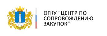 """ОГКУ """"Центр по сопровождению закупок"""""""